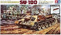 タミヤ1/25 戦車シリーズソビエト襲撃砲戦車 SU-100 ジューコフ