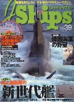 イカロス出版JシップスJシップス Vol.39