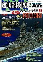 モデルアート艦船模型スペシャル艦船模型スペシャル No.35 徹底検証 太平洋戦争時の戦艦 金剛・榛名