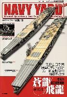 ネイビーヤード Vol.13 栄光の第二航空戦隊 蒼龍 飛龍