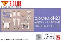 Bクラブc・o・v・e・r-kitシリーズストライカーカスタム (HGUC ジム・ストライカー用) (c.o.v.e.r.kit-23)