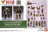 Bクラブc・o・v・e・r-kitシリーズFA-78-X フルアーマー ガンダム NT-1 (HGUC ガンダムNT-1用) (c.o.v.e.r.kit-24)