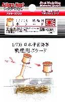 1/700 日本海軍艦艇用 ボラード 戦艦用 (16個入)