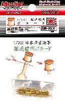 1/700 日本海軍艦艇用 ボラード 駆逐艦用 (16個入)
