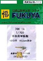 日本海軍 戦艦 40口径 15.2cm 副砲砲身 (三笠、富士など用) (14本)
