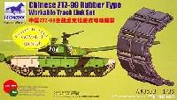 ブロンコモデル1/35 AFV アクセサリー シリーズ中国 99式戦車 (PLAZTZ99A1) 緩衝ゴム型 可動キャタピラ