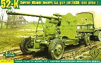 ロシア 85mm 対空砲 52K 後期型 リンバー付