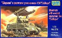 ユニモデル1/72 AFVキットアメリカ M4A3 シャーマン w/カリオペ ロケットランチャー