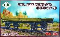 ロシア 2軸 ロング 9.2m 無蓋車