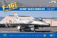 キネティック1/48 エアクラフト プラモデルF-16E ブロック60 デザートファルコン