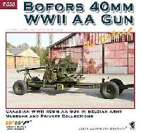 ボフォース 40mm 対空機関砲 イン・デティール