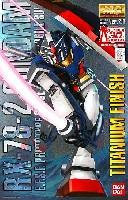 バンダイMG (マスターグレード)RX-78-2 ガンダム Ver.2.0 チタニウムフィニッシュ