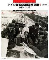 ドイツ武装SS師団写真史 1 髑髏の系譜