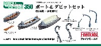 ファインモールド1/350 ナノ・ドレッド シリーズボート&ダビットセット (駆逐艦・小型艦艇用)