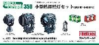 ファインモールド1/350 ナノ・ドレッド シリーズ小型艦探照灯セット (駆逐艦・小艦艇用)