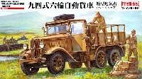 ファインモールド1/35 ミリタリー帝国陸軍 94式6輪自動貨車 箱型運転台 (ハードトップ)