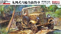帝国陸軍 94式6輪自動貨車 幌型運転台 (キャンバストップ)