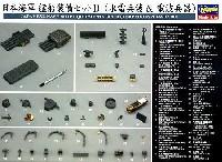 ハセガワ1/350 QG帯シリーズ日本海軍 艦船装備セット B (水雷兵装 & 電波兵器)