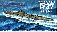 アオシマ1/350 アイアンクラッド巡洋潜水艦 乙型 伊37 回天搭載艦