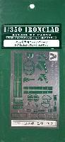 アオシマ1/350 アイアンクラッド ディテールアップパーツ伊37号 専用エッチングパーツ