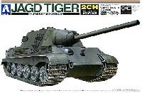 アオシマ1/48 リモコンAFVドイツ駆逐戦車 ヤークトタイガー