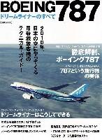 BOEING (ボーイング) 787 ドリームライナーのすべて
