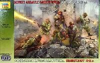ズベズダ1/35 ミリタリーWW2 ソビエト攻撃兵セット