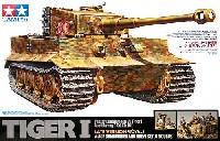 タミヤスケール限定品ドイツ タイガー 1 後期型 エース・戦車兵セット(8体入)