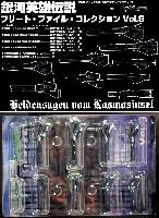銀河英雄伝説 フリート・ファイル・コレクション Vol.9