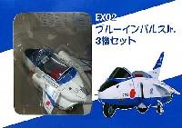 ピットロード塗装済完成品モデルブルーインパルスJr. 3機セット (機番デカール付属)