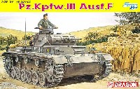 Pz.Kpfw.3 Ausf.F 3号戦車 F型