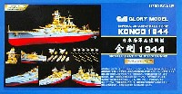 日本海軍戦艦 金剛専用 スーパーディテールアップパーツ