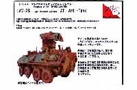 LAV-25AT