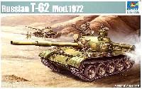 ソビエト軍 T-62 主力戦車 Mod.1972
