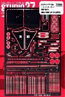 スタジオ27F-1 ディテールアップパーツマクラーレン MP4/5 グレードアップパーツ