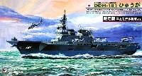 海上自衛隊 ヘリコプター搭載型護衛艦 DDH-181 ひゅうが (初回限定版)
