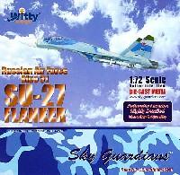 ウイッティ・ウイングス1/72 スカイ ガーディアン シリーズ (現用機)Su-27 フランカー ロシア空軍 #31
