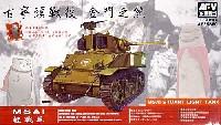 AFV CLUB1/35 AFV シリーズM5 軽戦車 初期型 台湾陸軍 金門島ベアー