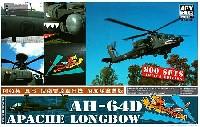 AFV CLUB1/48 エアクラフト プラモデルAH-64D アパッチ ロングボウ (限定版)