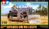 タミヤ1/48 ミリタリーミニチュアシリーズ日本海軍 コマツ G40 ブルドーザー