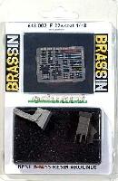 エデュアルド1/48 BRASSINF-22A ラプター用 イジェクションシート