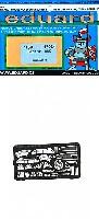 エデュアルド1/350 艦船 エッチングUボート7C用 エッチングパーツ (レベル対応)