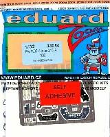 エデュアルド1/32 エアクラフト用 カラーエッチング ズーム (33-×)フォッケウルフ Fw190F-8用 インテリア エッチングパーツ (接着剤付) (ハセガワ対応)