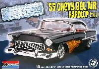 レベル/モノグラムカーモデル'55 シェビー ベルエア ハードトップ 2'n1 (CAR SHOW)