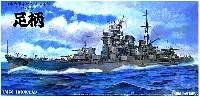 アオシマ1/350 アイアンクラッド重巡洋艦 足柄