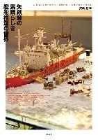 大日本絵画船舶関連書籍矢萩 登の素晴らしき艦船模型の世界