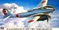 川崎 キ45改 二式複座戦闘機 屠龍 丙/丁型 本土防空戦