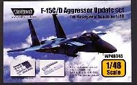 ウルフパック1/48 レジンアップデート コンバージョンセット (WP)F-15C/D イーグル アグレッサー アップデートセット (ハセガワ・アカデミー対応)