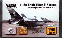 ウルフパック1/48 レジンアップデート コンバージョンセット (WP)F-16C ファイティングファルコン アーティック・バイパー (タミヤ対応)