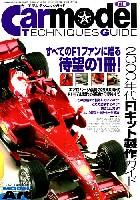 モデルアート臨時増刊カーモデルテクニックガイド 2000年代F1キット製作ガイド